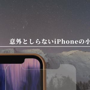 iPhoneの意外と知られていないちょっとした小技、便利機能3選