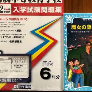 息子、日本を憂う・いよいよ赤本買ってきました