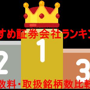【国内・米国株】おすすめ証券会社ランキング!手数料・取扱銘柄数比較!