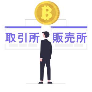 【仮想通貨】取引所と販売所の違いは?手数料に違いあり!おすすめは?