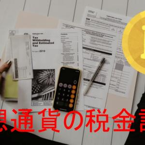 仮想通貨の税金計算はどうすれば?超便利なツールを使えば簡単に!
