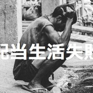 【危険】なぜ配当金生活に失敗するのか?失敗する人の理由6選!