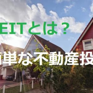 【解説】リートとは?リート指数とは?簡単に不動産投資!【REIT】