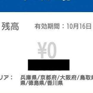 【GoToトラベル】地域共通クーポン体験記だって!!【使い方】