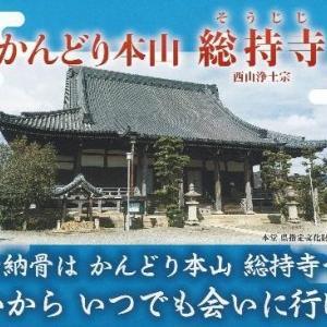 【お納骨は梶取本山総持寺へ】近いからいつでも会いに行ける
