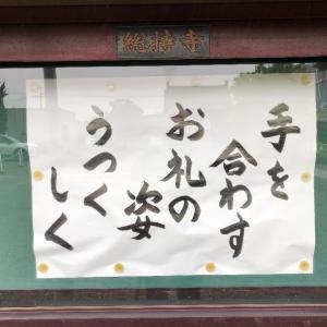 お寺の掲示板『手を合わすお礼の姿うつくしく』
