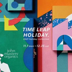 ジョンマスターオーガニックのホリデーコレクション。新作シャンプーや人気アイテムがセットに