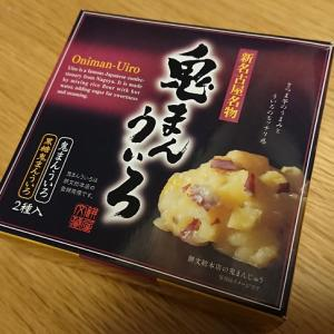 【期間限定】愛知県の名物同士が奇跡の合体!餅文総本店さんの鬼まんういろを食べてみた!
