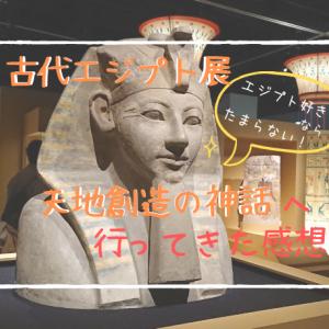 古代エジプト展:天地創造の神話で展示品とグッズたちに魅了されてきた!