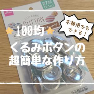 100均:不器用でもできる!くるみボタンの簡単な作り方【ダイソー】