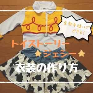 手縫いだけでできた!子供用ジェシー衣装の作り方:トイストーリー