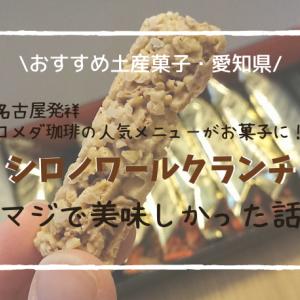 コメダ珈琲店とシェ・シバタがコラボ!名古屋土産にオススメの「シロノワールクランチ」