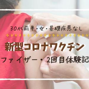 【ファイザー】30代前半・女性:新型コロナワクチン2回目を打ってきた!