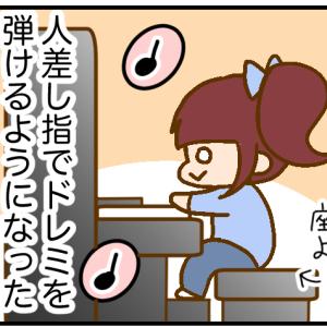 ピアノ習い始めて2ヶ月