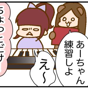 家でピアノ練習絶対しないマン
