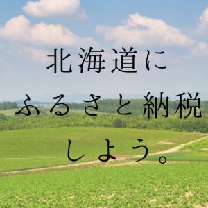 ふるさと納税で北海道を応援しよう!お得な楽天ふるさと納税のはじめかた