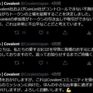 Covalent不測事態でCQT上場延期、CLVも先延ばし中