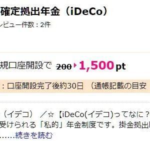 iDeCo401k個人型確定拠出年金9年9カ月経過499万毎月5000円積立