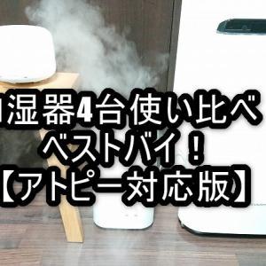 【ベストバイ】アトピーが加湿器を4台使い比べてわかったおすすめはハイブリット式加湿器