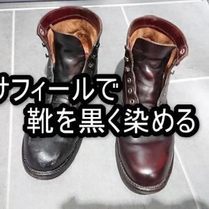 靴の染め替えやってみた。簡単に靴を黒く染める方法【サフィール】