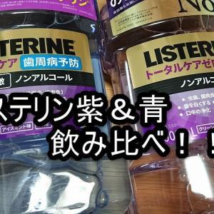 【どちらが良い?】リステリン歯周病ケア(青)とトータルケアプラス(紫)の違いは?使い比べてみた