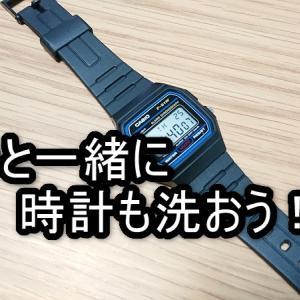 洗える時計チープカシオがコロナ対策最強の腕時計だった件(チプカシ:F-91W)