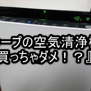 シャープの加湿機能つき空気清浄機を買わないほうが良い理由(閲覧注意の写真あり)