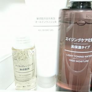 メンズ化粧水は無印良品のエイジングケア高保湿がおすすめ。キュレルより良い。もう無印しか勝たん