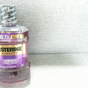 リステリンの低刺激タイプはダメ?間違えてリステリン紫の強刺激アルコール版を買って気づいたこと(トータルケア+)