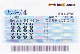 ナン4セトスト当せんで+363800円!!!! ☆給料以外に副収入がある幸せ☆