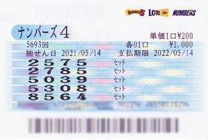 【5/10~5/14】 ナンバーズ4で45万円ゲット!!!