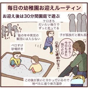 幼稚園のお迎えしんどい(愚痴)