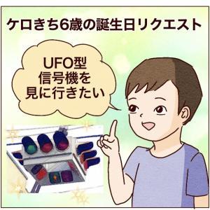 UFO型信号機を見に行った話