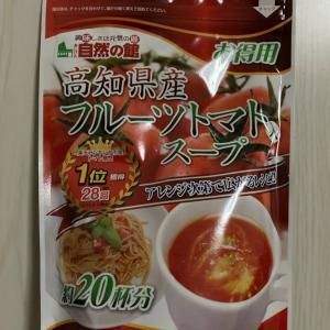 味源の高知県産 フルーツトマト入スープ:酸味の利いた爽やかスープ 洋食との相性は抜群!注意点はただ一つ!