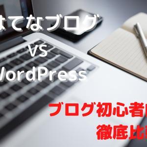WordPress(ワードプレス)とはてなブログを徹底比較!【ブログ初心者におすすめなのは】