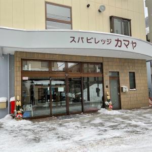 日光湯元温泉 スパビレッジカヤマ 旅館