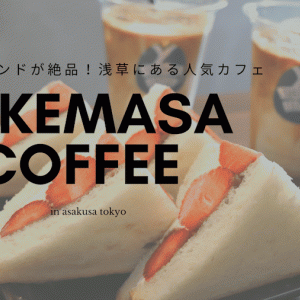 あまおうサンドが絶品!浅草にある人気カフェ「Sukemasa coffee」