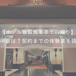【ホテル雅叙園東京で前撮り】費用面は?契約までの体験談を語る