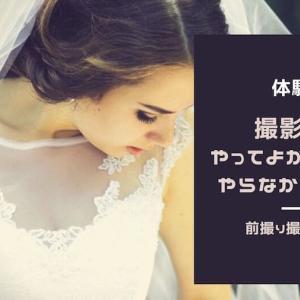 【体験談】撮影前にやってよかった美容・やらなかった美容〜前撮りver.〜