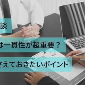 【転職・体験談】中途面接は一貫性が超重要?確実に押さえておきたいポイント