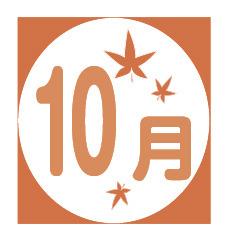 この10月で日本の未来が決まる