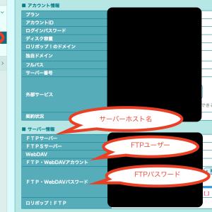 【ロリポップ】FTPクライアントソフトでの接続方法【FileZilla】