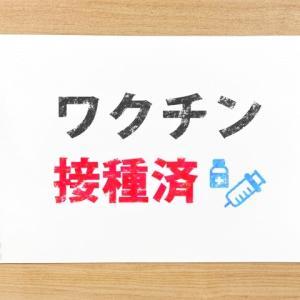 【ファイザーワクチン】副反応