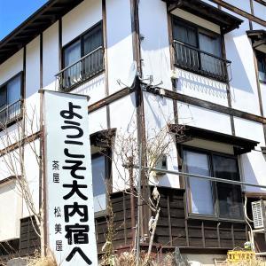 奥会津の観光スポット【大内宿】は見てもよし、食べてもよし①