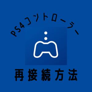 PS4コントローラーの再接続ができない!リモートプレイを使って直す方法