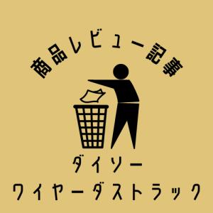 ダイソーのゴミ袋スタンドが優秀!キッチン周りや長期出張時におすすめ
