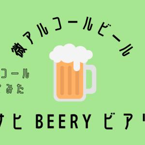 微アルコール飲料 BEERY(ビアリー)とノンアルコールビール ドライゼロを比較してみた