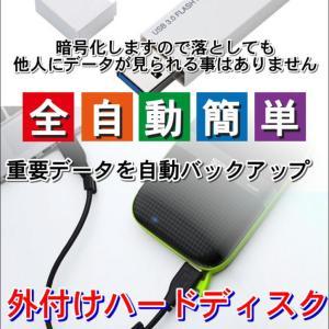 宮崎県北でバックアップでお悩みの方 自動バックアップシステム+バックアップマニュアル作成お任せ下さい