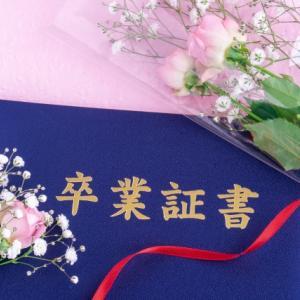 大好きな仲間や先生とお別れの卒業式