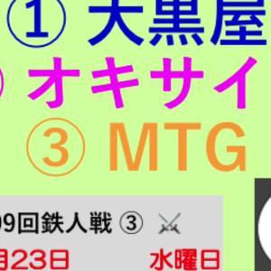 ⚔第99回鉄人戦③⚔ 大黒屋、オキサイド、MTG